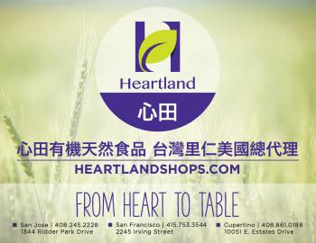2017_HeartLand_Food 心田