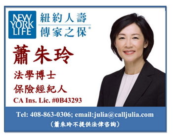 2017_JuliaHsiao_Insurance 蕭朱玲 - 2