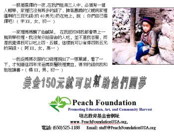 培志教育基金會
