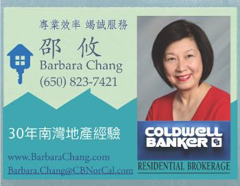 Barbara Chang 邵攸