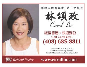 Carol Lin 林頌玫 - 1