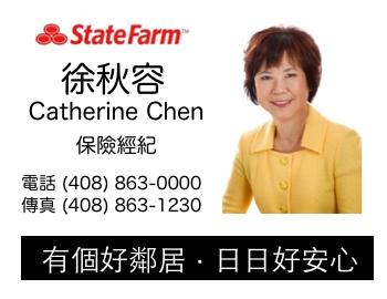 Ads - Insurance - 徐秋容 State Farm Insurance