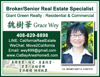 Grace Way 魏樹華 - 1