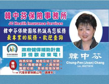 Joan Chang 韓中芬 - 1