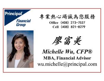 Michelle Wu 廖富美
