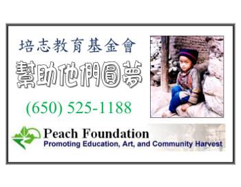 Ads - NoneProfit - 培志教育基金會