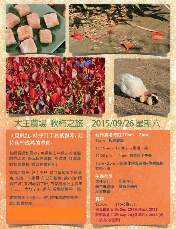 2015 大王農場第三梯次 秋柿之旅