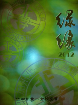 yearbookcover2012