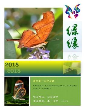 2018 綠緣年刊