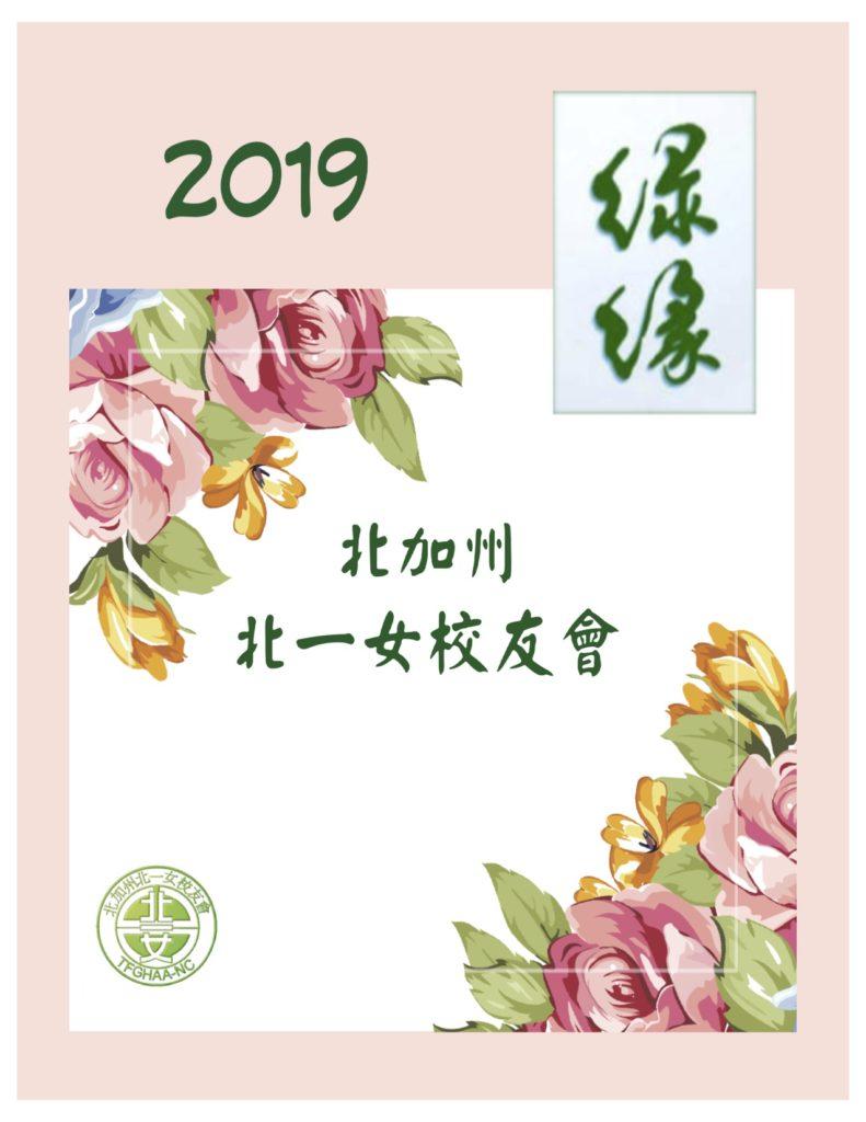 2019 綠緣年刊