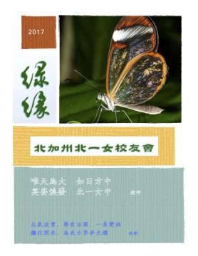 2017 綠緣年刊