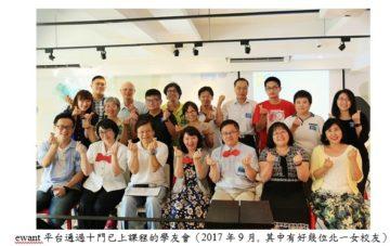 綠緣文藝 –台灣的開放教育運動(作者:  李威儀 / 編輯:高椿惠)