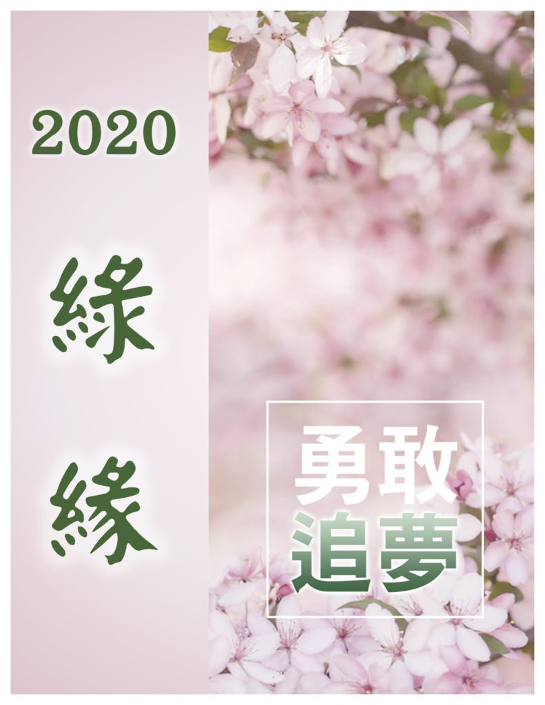 2020_eBook_cover