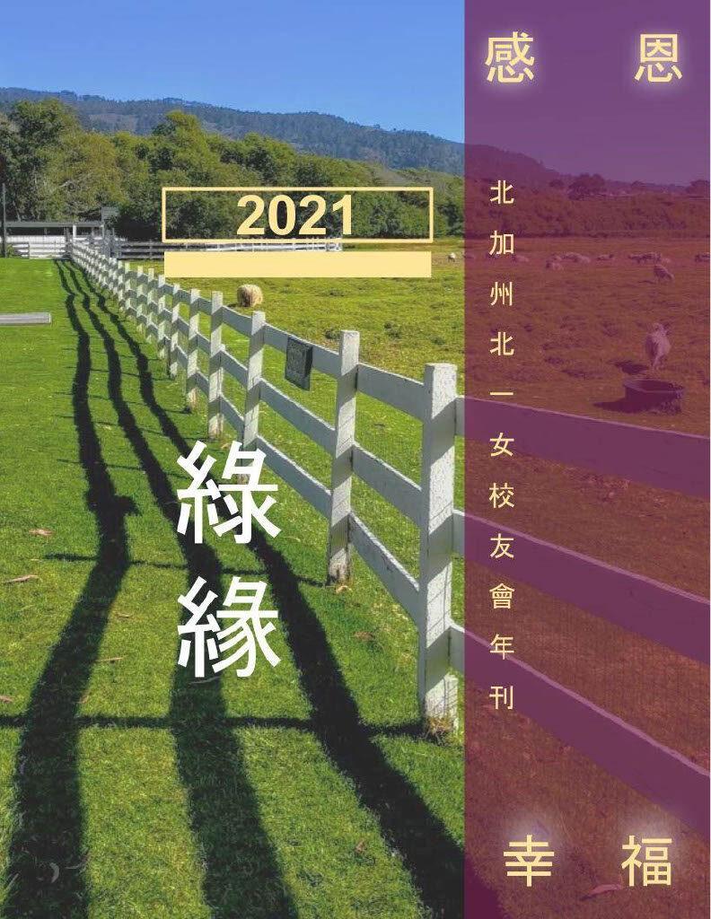 2021 綠緣年刊